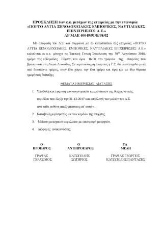 ΠΡΟΣΚΛΗΣΗ-ΠΟΡΤΟ-2018